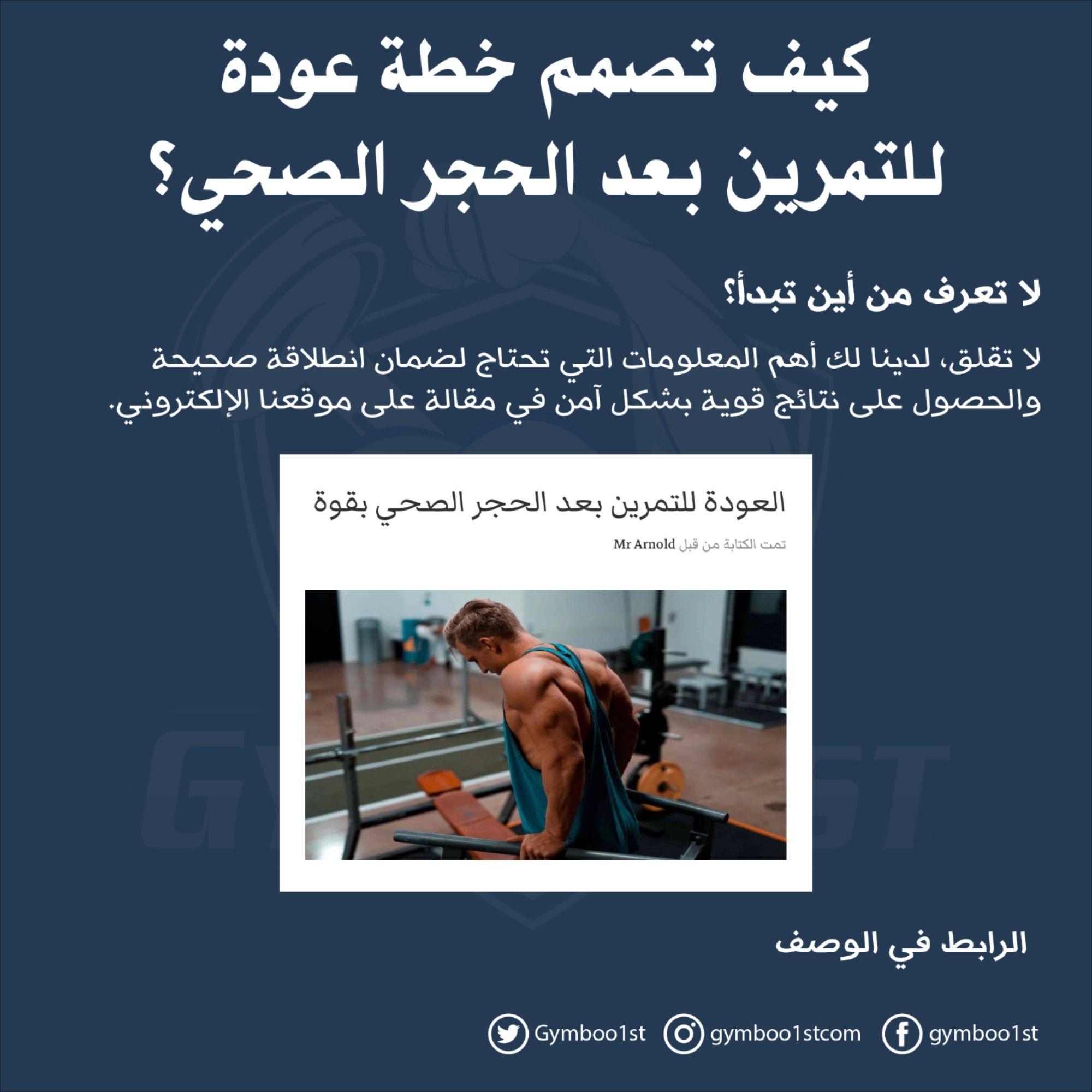 العودة للتمرين بعد الحجر الصحي Health Fitness Nutrition Fitness Nutrition Health Fitness