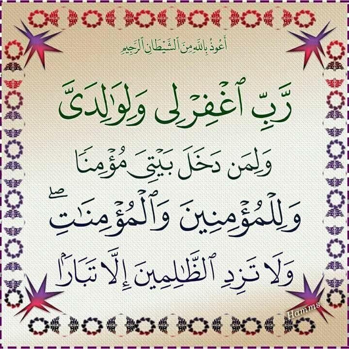 ٢٨ نوح Bullet Journal Journal Quran