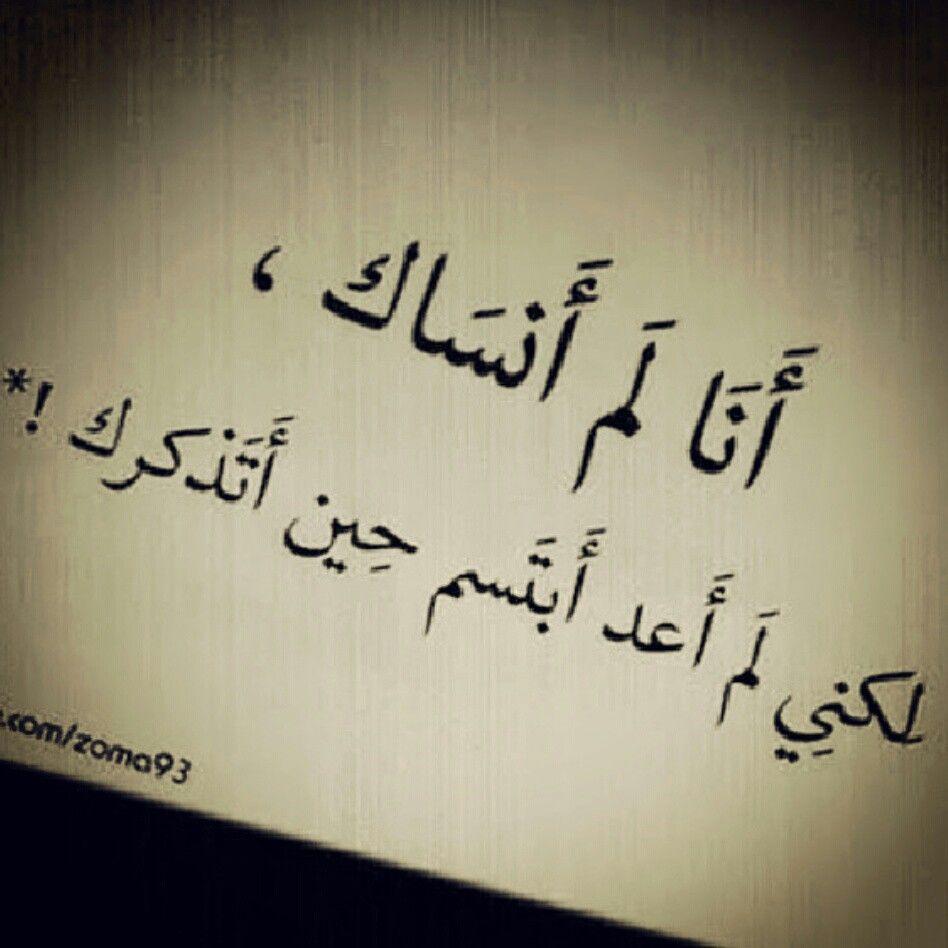 أنا لم انساك Talking Quotes Cool Words Arabic Quotes