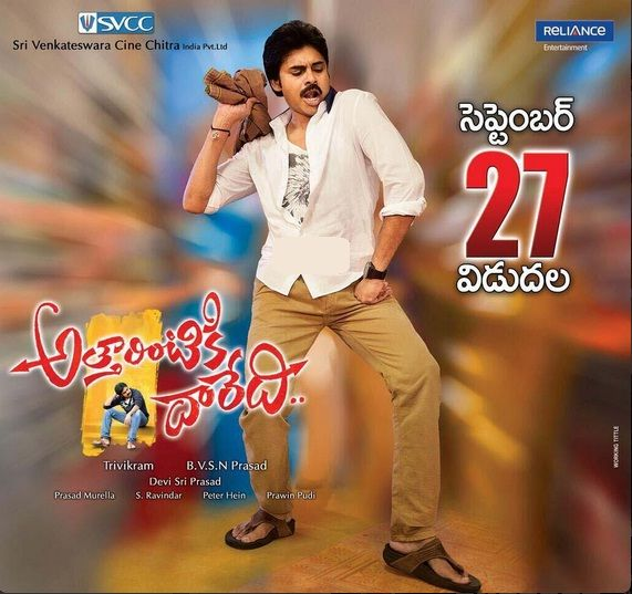 Attarintiki Daredi Confirmed On September 27th Stay Tuned For Online Booking Ad Pawankalyan Tollywood Movie Releases Movie Wallpapers Kalyan