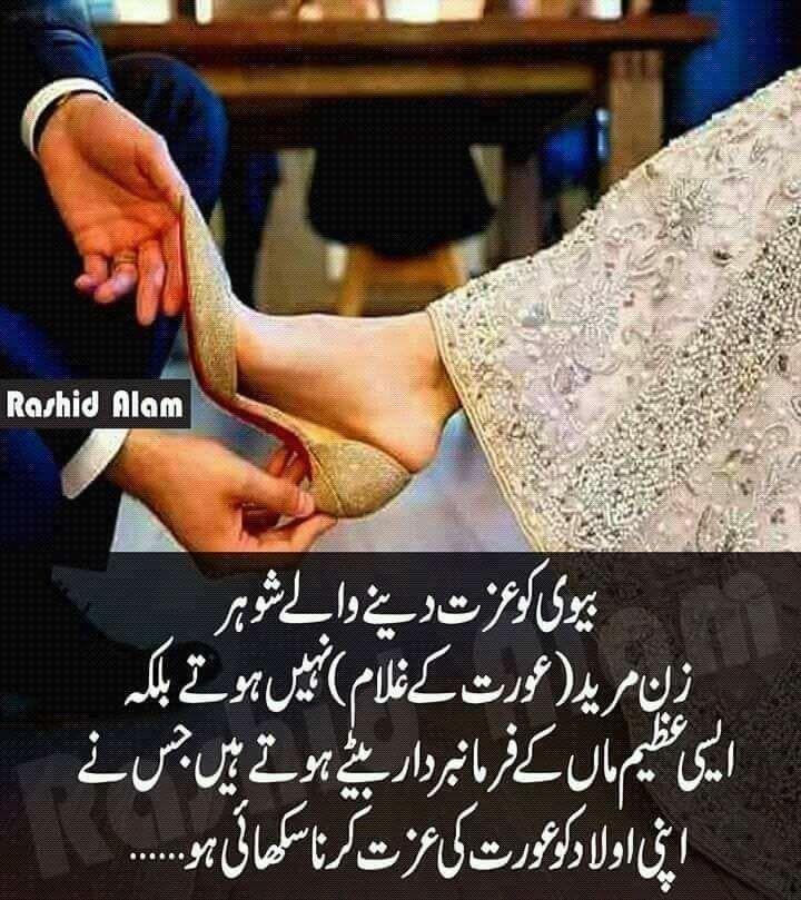 Love Quotes In Urdu, Urdu Quotes