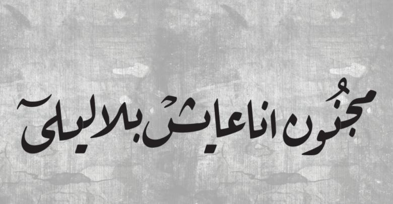 اجمل كلام عن العشق بجنون وخواطر رومانسية تويتر Calligraphy Arabic Calligraphy Arabic