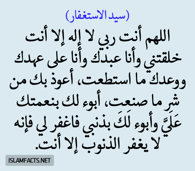 Pin By Islamfacts On أدعية In 2020 Ahadith Math Arabic Calligraphy