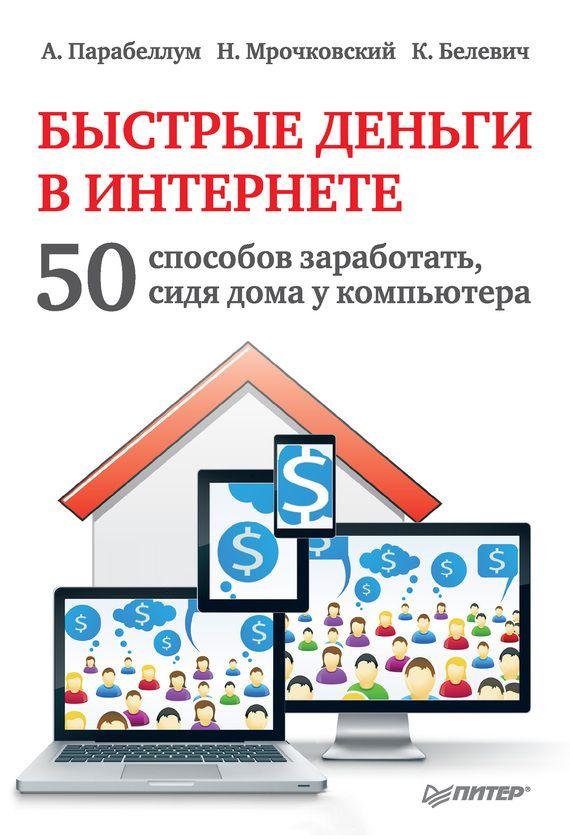 Книга 50 способов заработать в интернете бесплатные спец прогнозы на спорт
