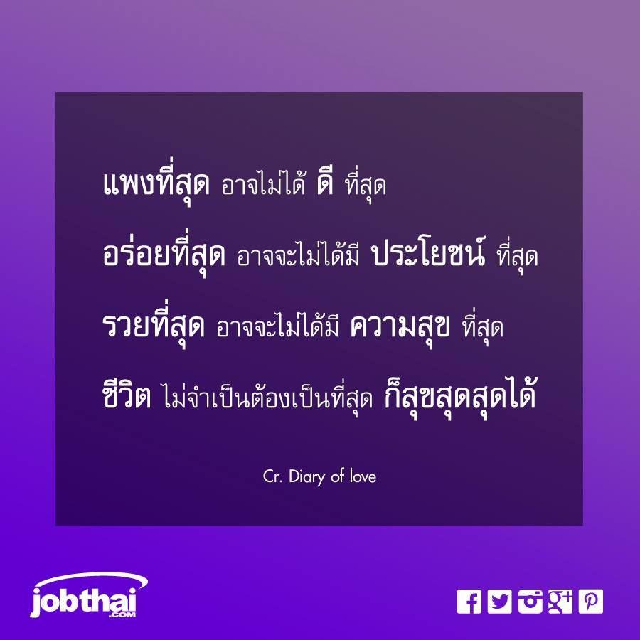 """แพงที่สุด อาจไม่ได้ดีที่สุด อร่อยที่สุด อาจจะไม่ได้มีประโยชน์ที่สุด รวยที่สุด อาจจะไม่ได้มีความสุขที่สุด ชีวิตไม่จำเป็นต้องเป็นที่สุด ก็สุขสุดสุดได้ --Diary of love  ★ สมัครสมาชิกกับ JobThai.com ฝากเรซูเม่ ส่งใบสมัครได้ง่าย สะดวก รวดเร็วผ่านปุ่ม """"Apply Now"""" (ฟรี ไม่มีค่าใช้จ่าย) www.jobthai.com/8Uj8G4 ★ ค้นหางานอื่น ๆ จากบริษัทชั้นนำทั่วประเทศกว่า 70,000 อัตรา ได้ที่ www.jobthai.com/JDunec"""