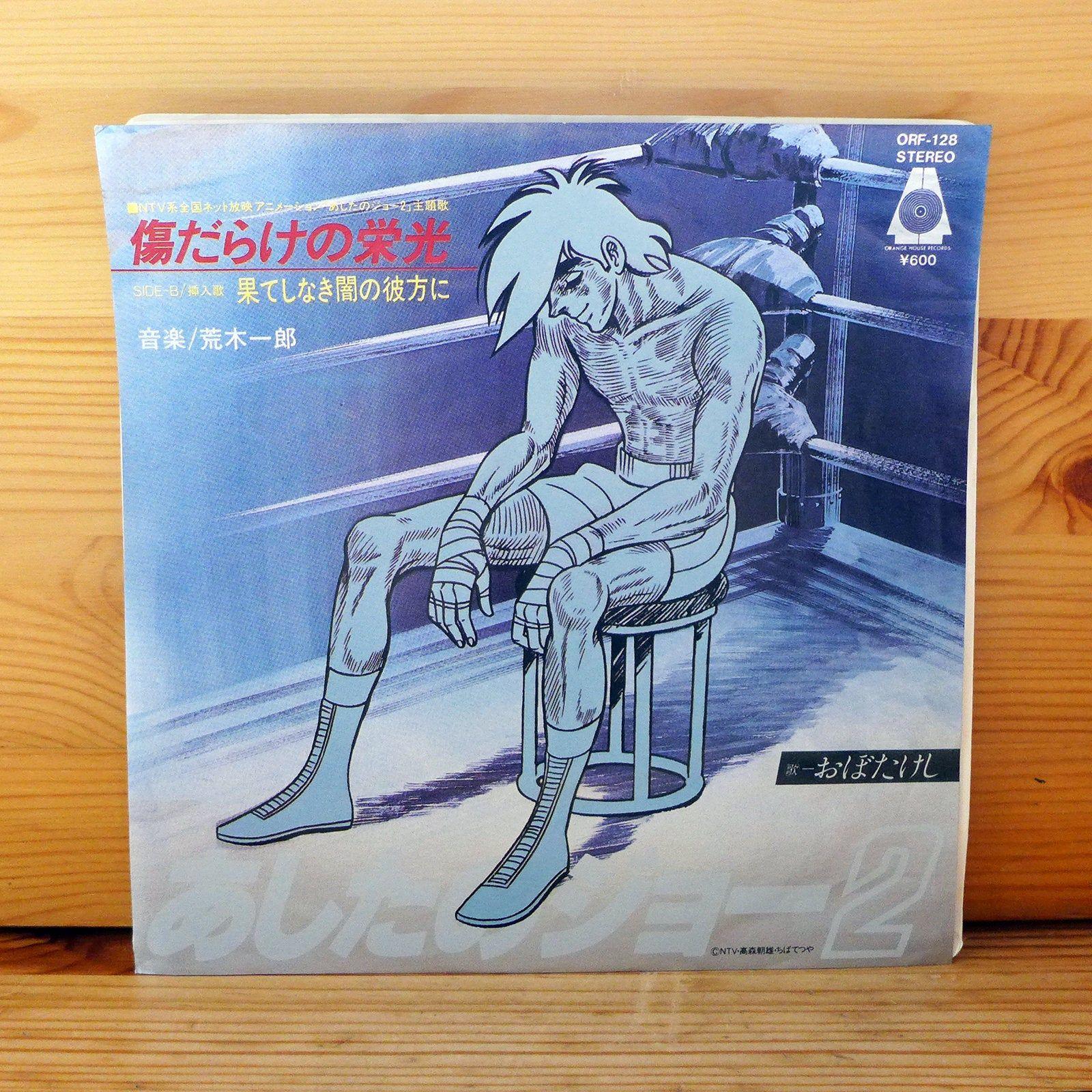 Anime Ashita no Joe 2 Kizudarake no Eiko Vintage Vinyl