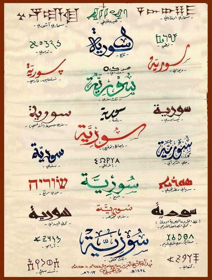 كلمة سورية بشتى أنواع الخطوط العربية والسورية Calligraphy Tatto Arabic Calligraphy