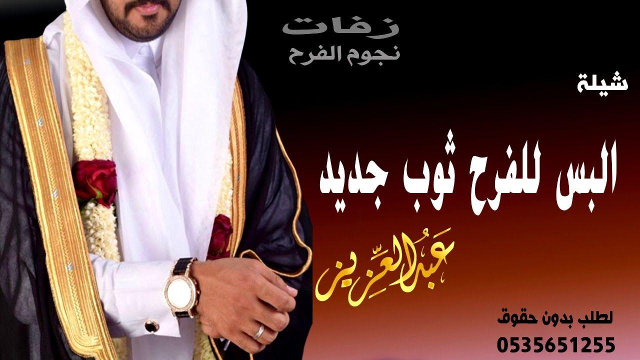 شيلة باسم عبد العزيز شيلة عريس البس للفرح ثوب جديد باسم عبدالعزيز فقط Fashion Coat Youtube