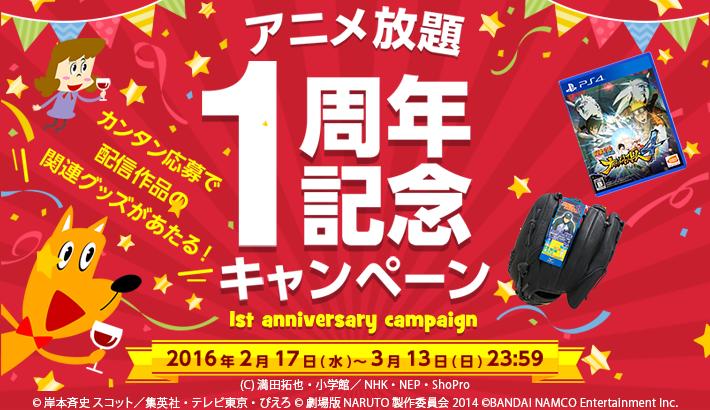 アニメ放題 1周年記念キャンペーン 1st Anniversary Campaign 2016年2月17日 水 3月13日 日 23 59 カンタン応募で配信作品の関連グッズがあたる キャンペーンポスター Lp デザイン キャンペーンバナー