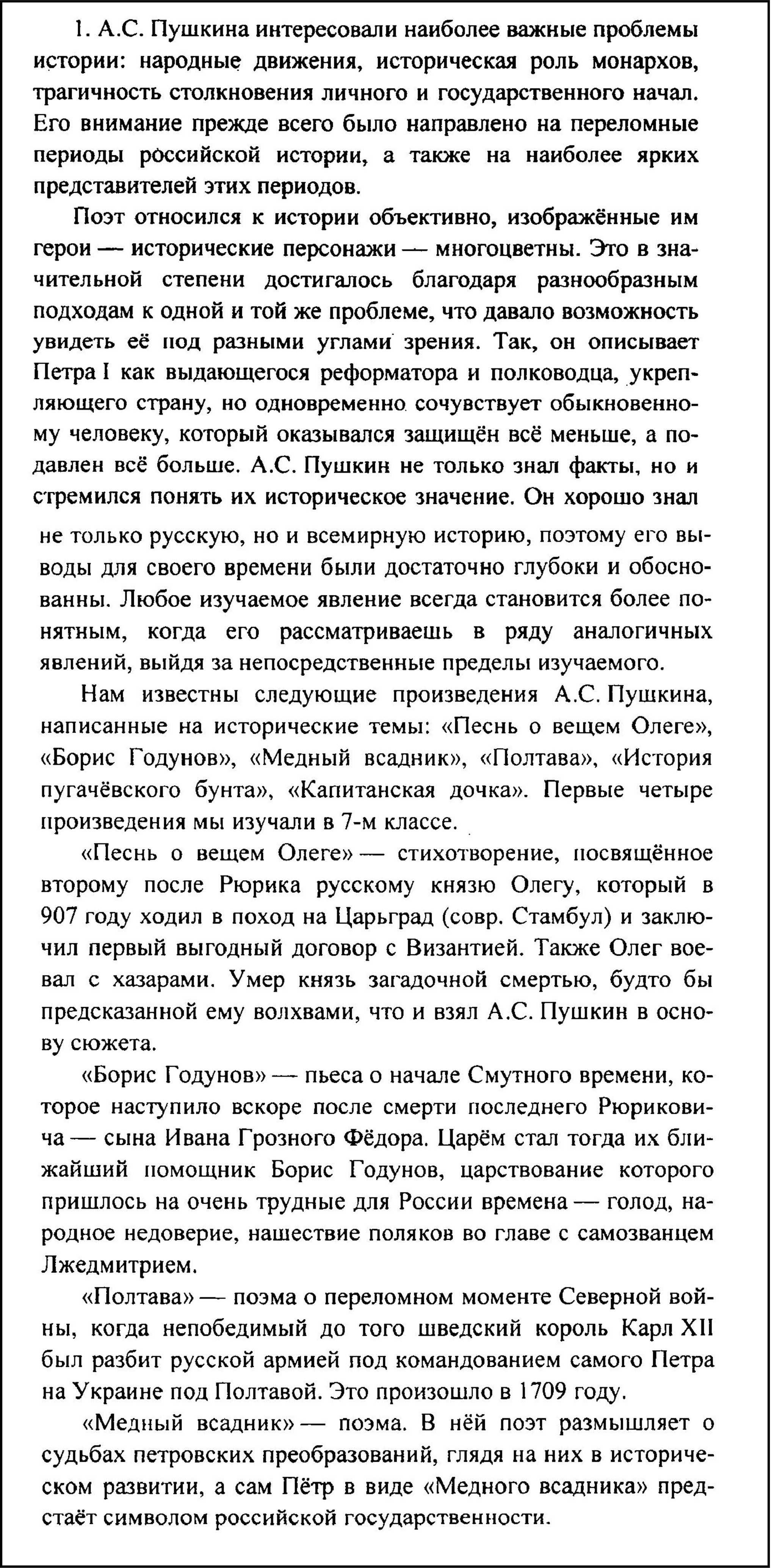 Sochinenie Dlya 5 Klassov Po Teme Petya I Gavrik Literature How To Plan Word Search Puzzle