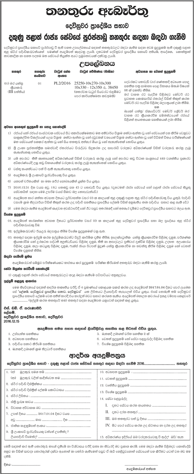 Sri Lankan Government Job Vacancies At Southern Provincial Public