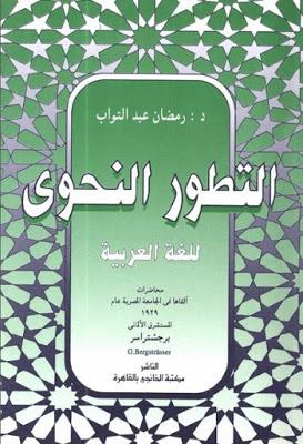 التطور النحوي للغة العربية لـ برجشتر اسر تحقيق رمضان عبد التواب Pdf Books