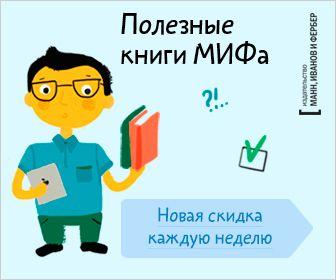 Издательство «МИФ» | Книги, Книги по психологии, Учебник