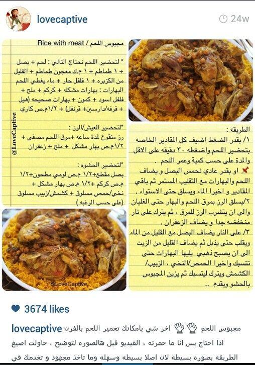 وصفة كبسة مجبوس اللحم مكبوس اللحم طبخة Food Receipes Tasty Dishes Cooking Recipes
