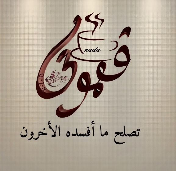 ولو قليلا My Coffee Shop Coffee Quotes Coffee Shop Logo