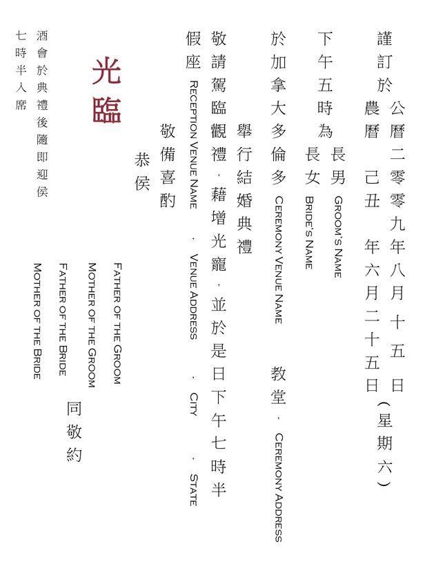 Chinese wedding invitation template best 25 chinese wedding chinese wedding invitation template best 25 chinese wedding invitation ideas on pinterest chinese stopboris Images