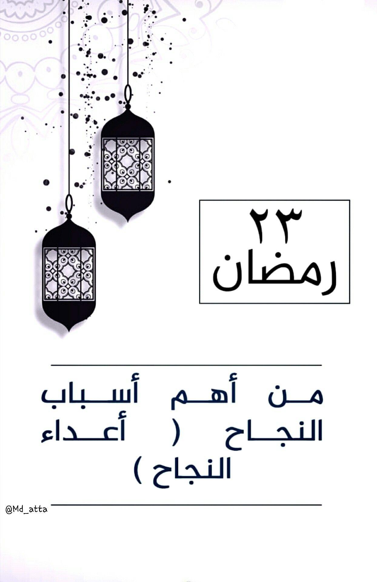 23رمضان رمضان Ramadan Prayer Ramadan Islamic Images