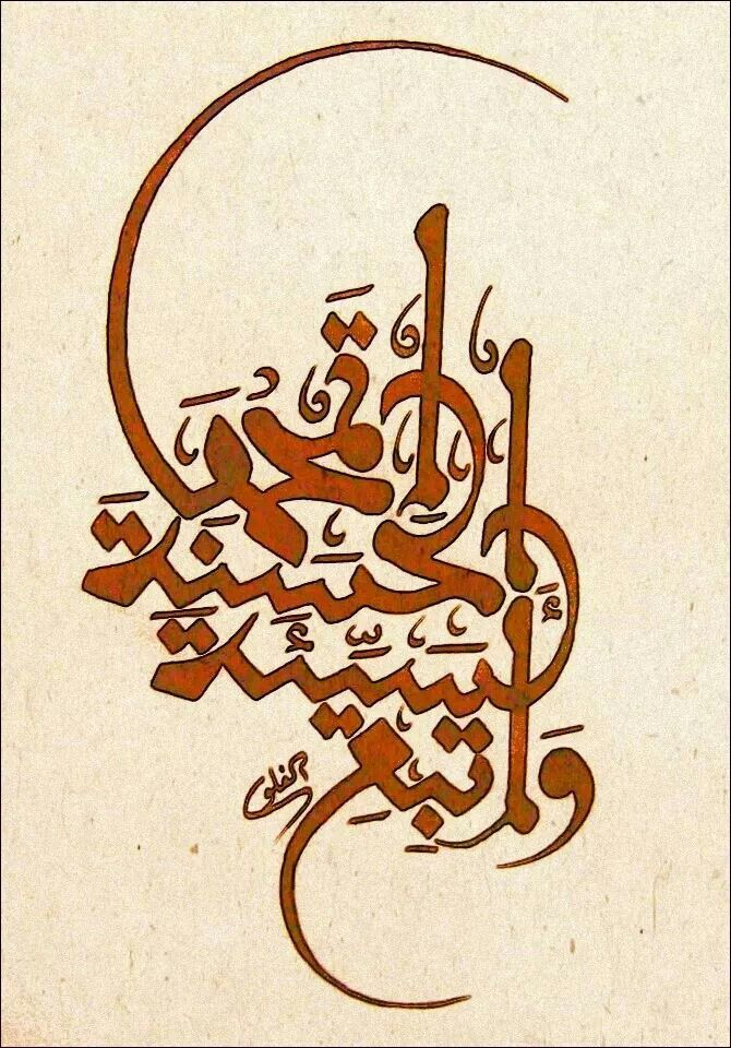 Arabic Calligraphy Maghriby Style وأتبع السيئة الحسنة تمحها حديث Kaligrafi