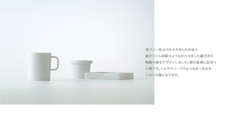 ±0-Sliced Bread Dish & Container