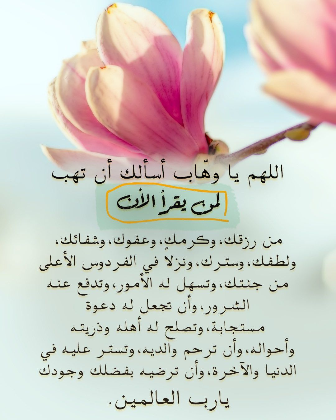 Pin By رغــــــد On رمــــضــان Good Morning Messages Good Morning Quotes Islamic Love Quotes