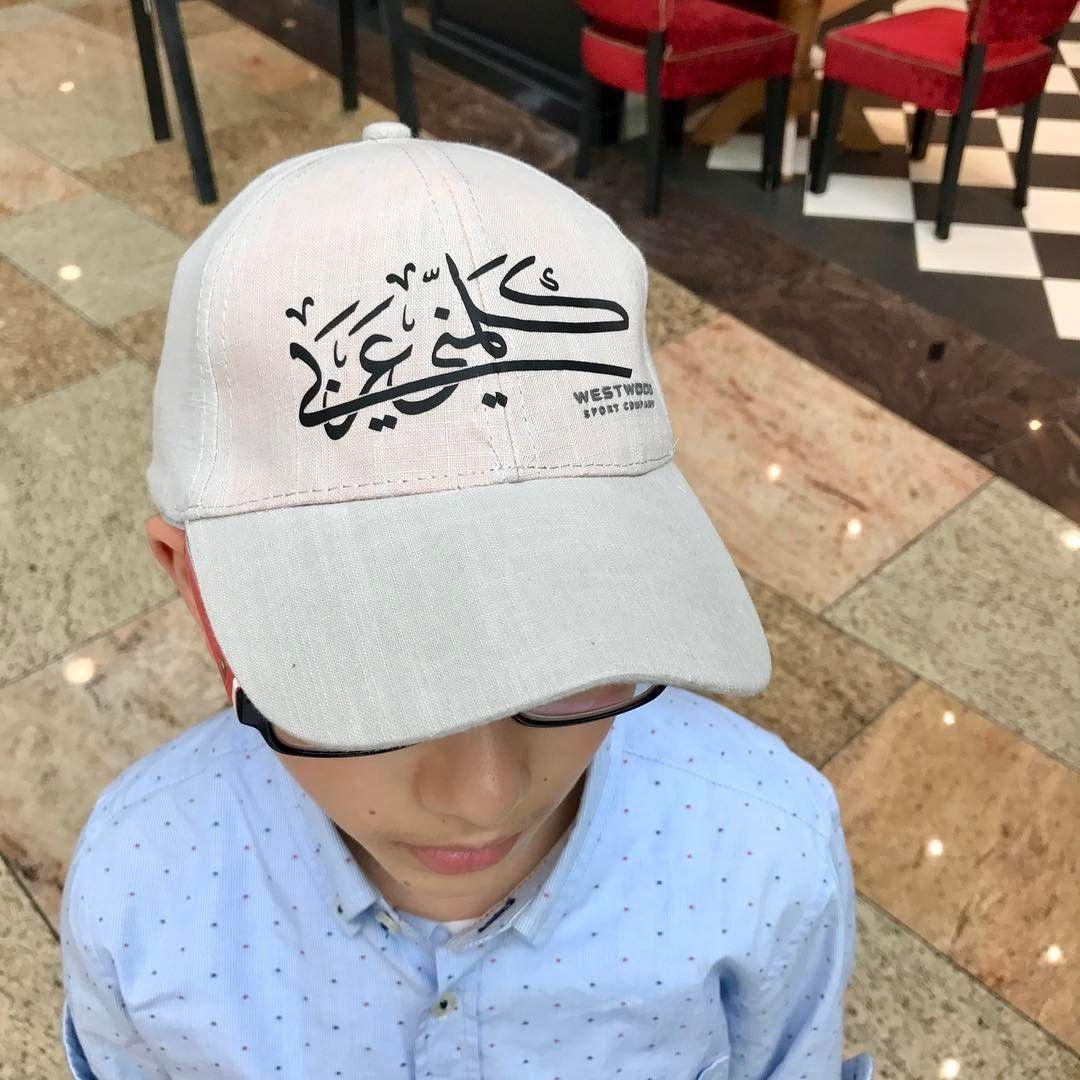 كلمني عربي Speak To Me In Arabic بالعربي Baseball Hats Trucker Hat Hats