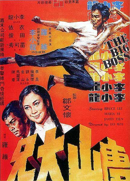 The Big Boss Bruce Lee Bruce Lee Movies Bruce Lee Hong Kong Movie
