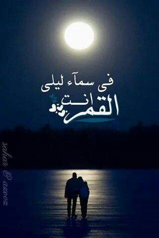 In My Night S Sky You Are The Moon Night Skies Arabic Love Quotes Cool Words