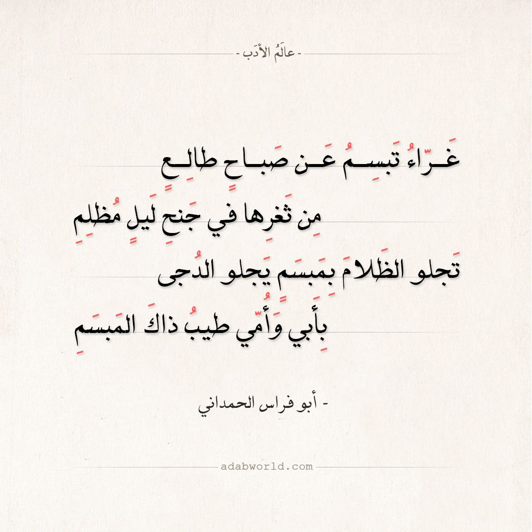 شعر أبو فراس الحمداني بأبي وأمي طيب ذاك المبسم عالم الأدب Sweet Quotes Words Quotes Cool Words