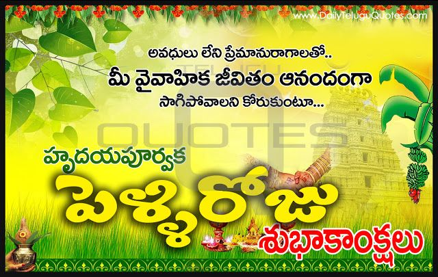 Telugu Happy Marriage Day Wishes Telugu Quotes Images Pictures