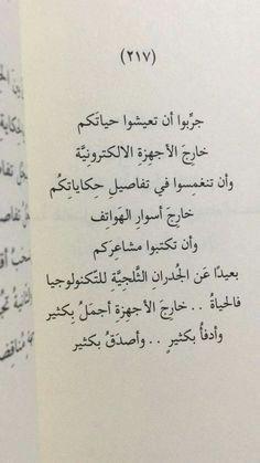 لا كل واحد فيه اللي مكفيه حتى اهلك Words Quotes Quotes For Book Lovers Love Smile Quotes