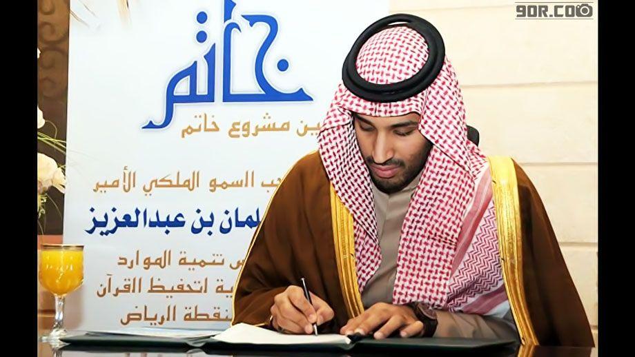الامير محمد بن سلمان Aba Mohammed
