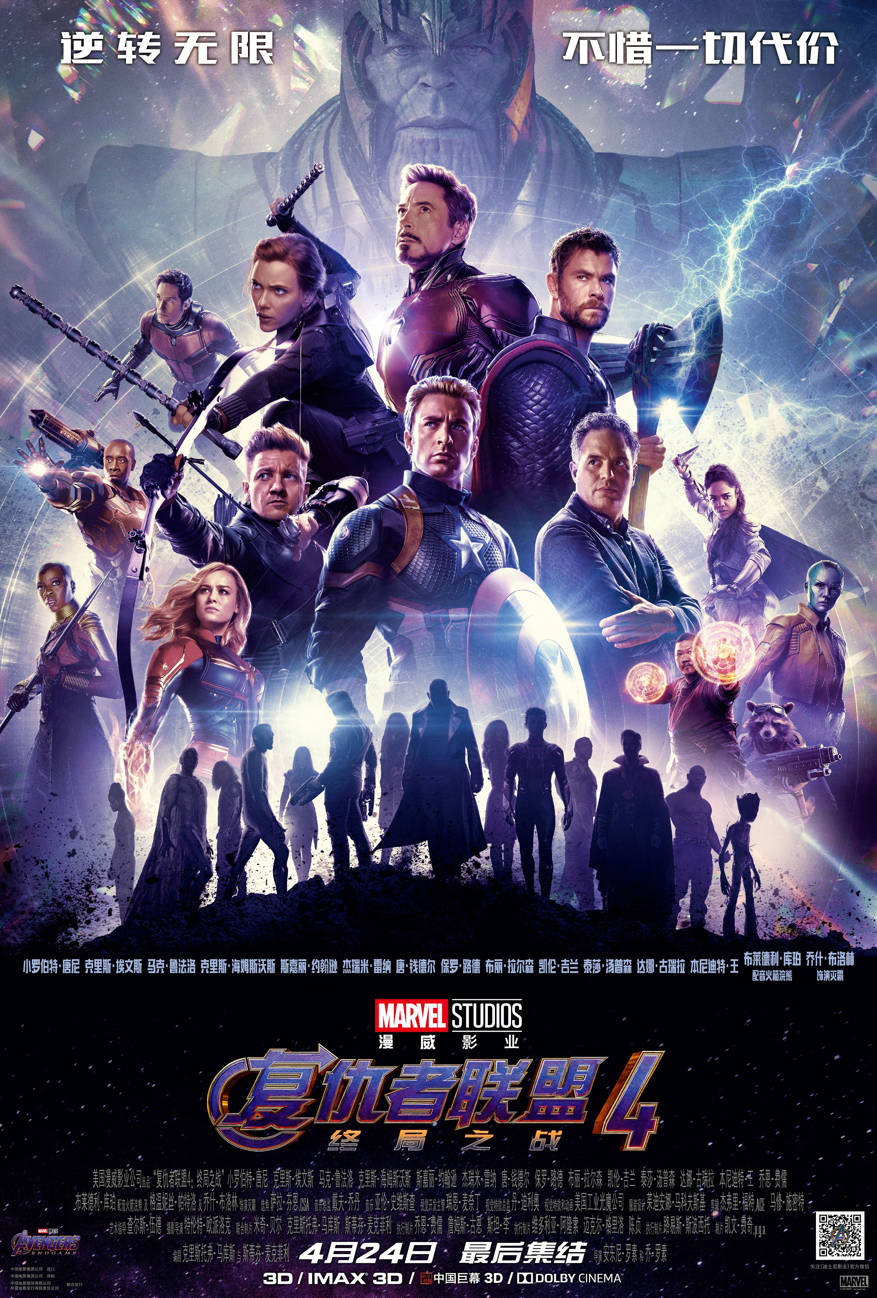 High Quality Prints Dolby Cinema Art Work Avengers Endgame Movie Poster