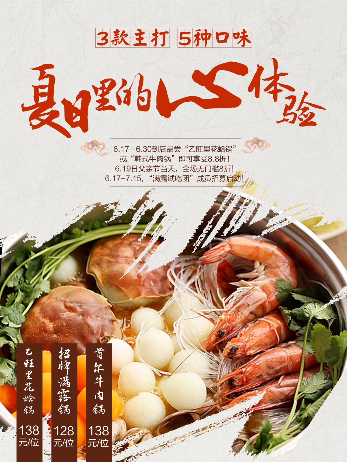 Poster Cuisine Chinese Hot Pot Food Poster Design China Psd File Free Download