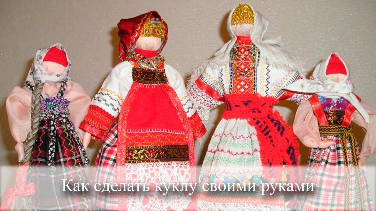Мастер класс по изготовлению куклы оберега Волдайский колокольчик