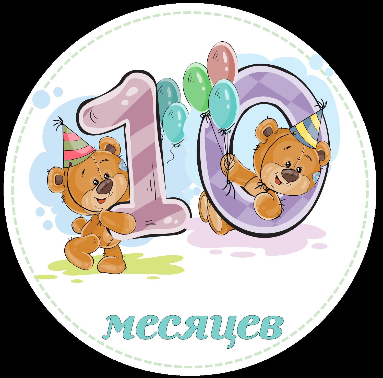 Поздравления с 10 месяцев сыну
