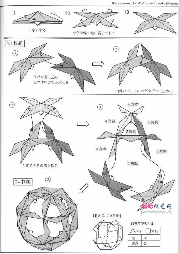 origami sphere 2 a pinterest origami modular origami and rh pinterest com modular origami diagrams free modular origami diagrams pdf
