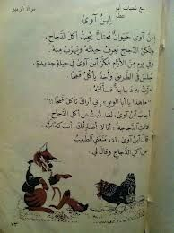 Pin By Helena Visser On Old School Books For Kids Magazine Iraq Magazines For Kids History Pictures