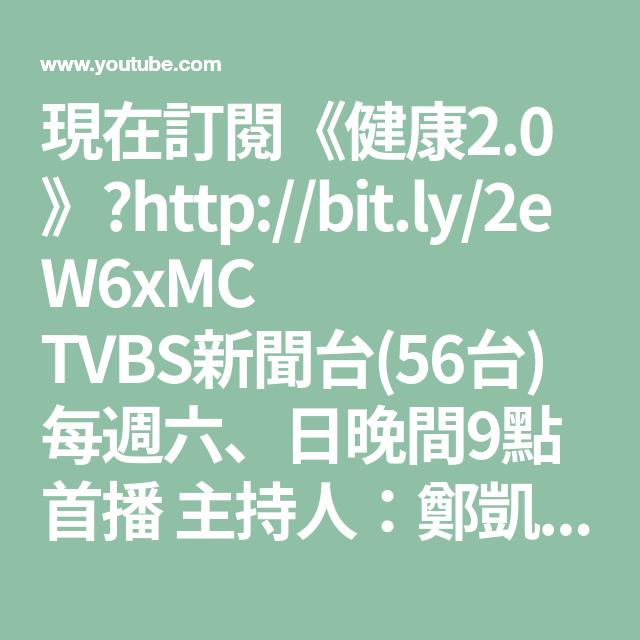 現在訂閱 健康2 0 Http Bit Ly 2ew6xmc Tvbs新聞台 56台 每週六 日晚間9點首播主持人 鄭凱云fb粉絲頁 Http Bit Ly 2gg2c4b Line Dancing Math K12