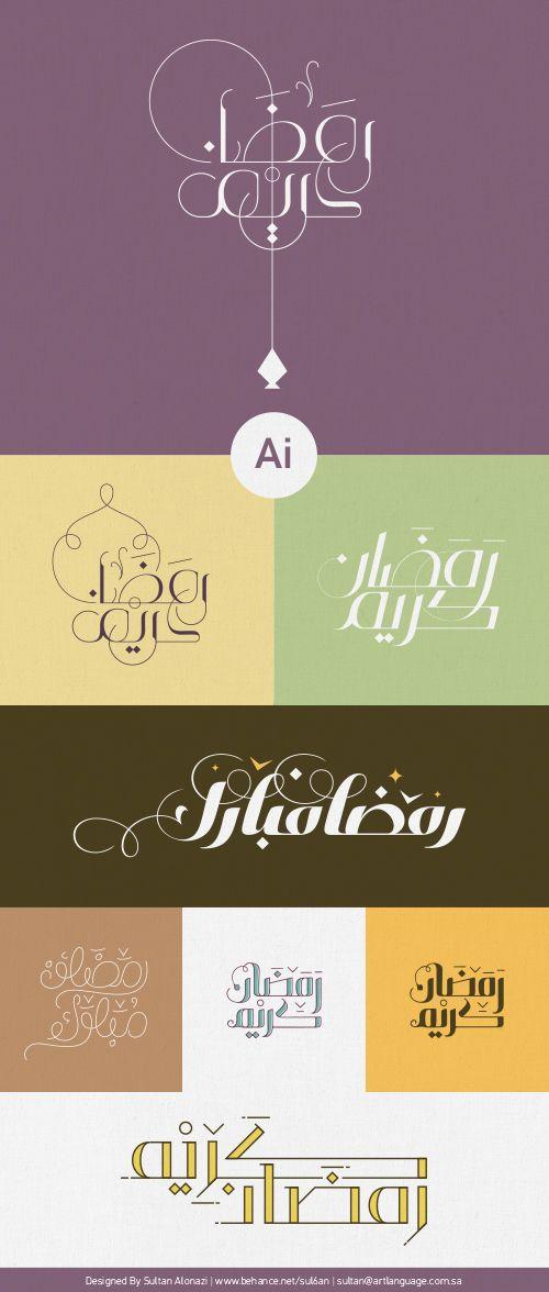 دانلود رمضان مجموعه استیکر وکتور set of stickers ramadan