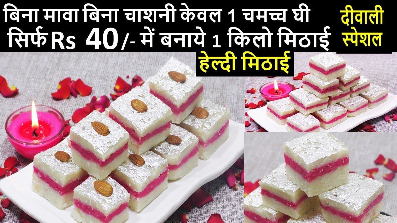 Burfi Recipes Barfi Rderdchrd Rdprdh Rdmrd Rd Rdmrdird Rd Rea Rddrel Rdmrd Rd Rdmrd Rd Rdmrdird Rd Sweet Meat Food Processor Recipes Recipe Without Milk