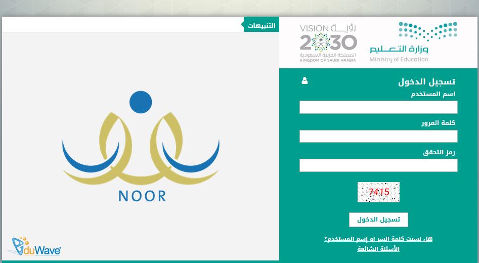 نظام نور الإلكتروني 1440 رابط موقع Noor نتائج الطلاب برقم الهوية وزارة التعليم نجوم مصرية Education Tech Company Logos Pie Chart
