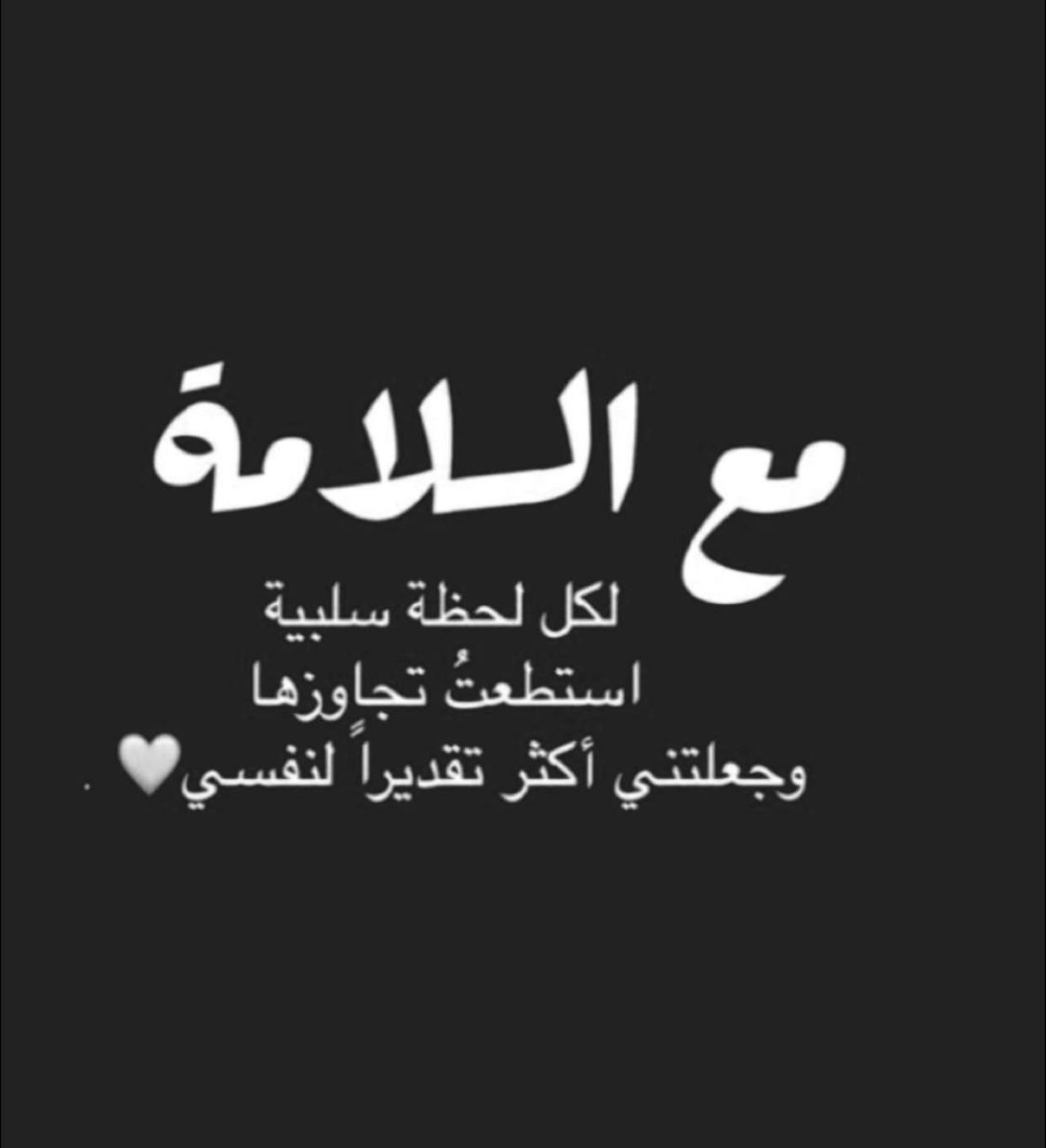 Pin By Laghfirywidyan On غيداااء Arabic Quotes Drawing Quotes Beautiful Arabic Words
