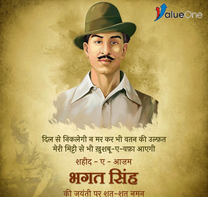Our tributes to ShaheedBhagatSingh one of the most