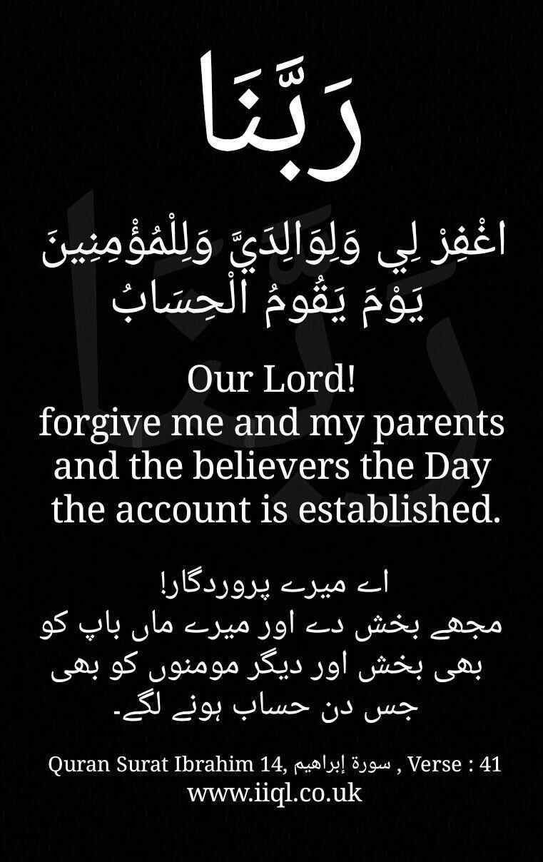Dua ر ب ن ا اغ ف ر ل ي و ل و ال د ي و ل ل م ؤ م ن ين ي و م ي ق وم ال ح س اب Our Lord Forgive Me And My Parents And The Forgiveness Verse Quotes