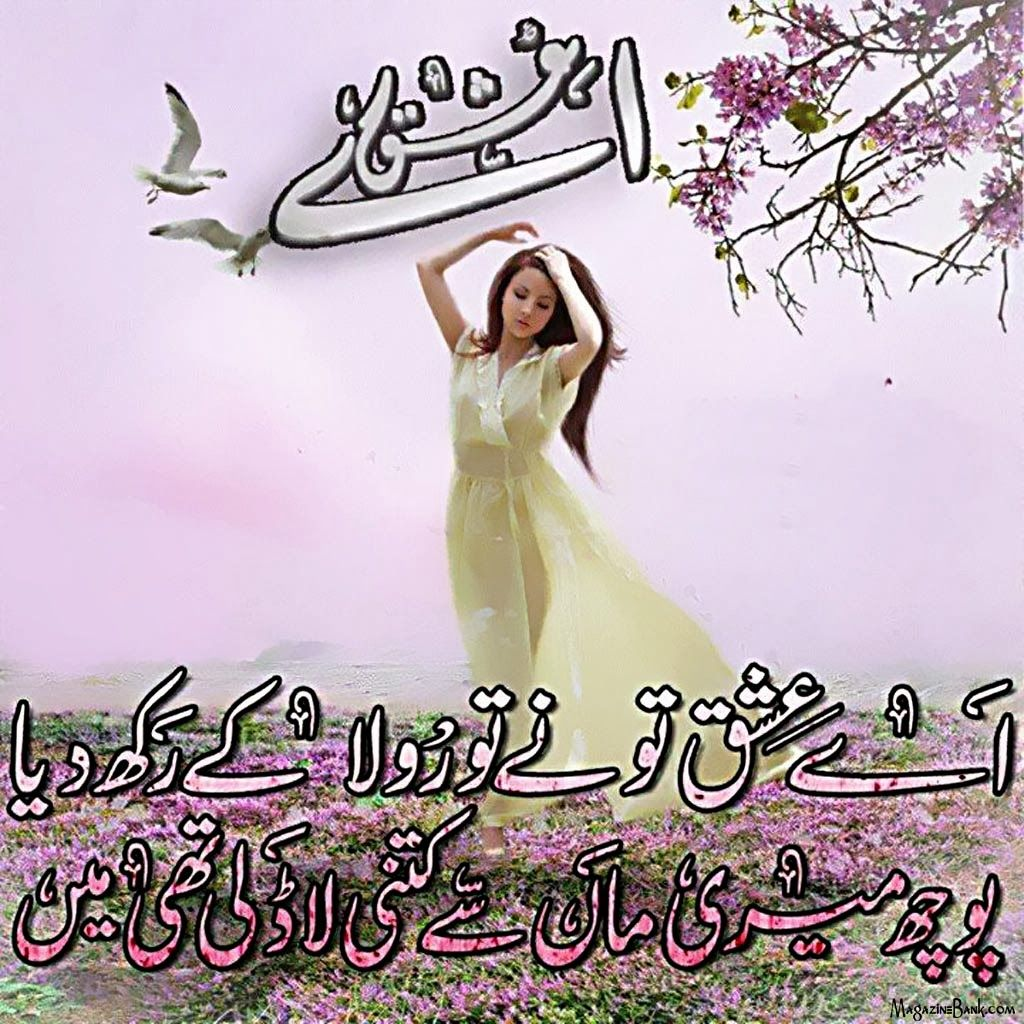 Sms Wishes Poetry Mother S Day Poetry In Urdu With Images Happy Mothers Day Images Mothers Day Images Mothers Day Poems