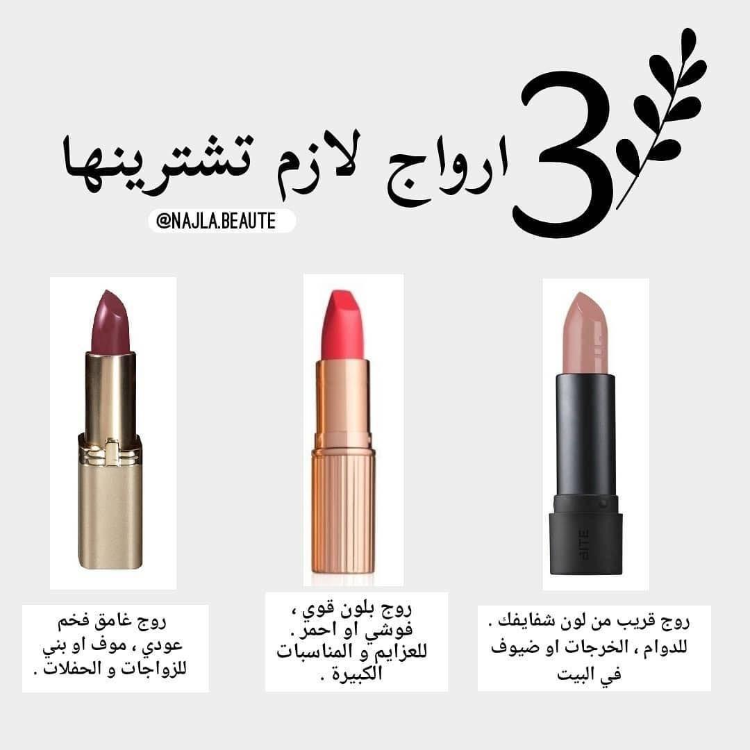 كيفك بنات عملت لكم هذي الصورة اذا كنتي مبتدئة او محتارة ويمكن تساعدك ثلاث الوان تسهل عليك التن Makeup Tutorial Eyeliner Beauty Makeup Tutorial Learn Makeup