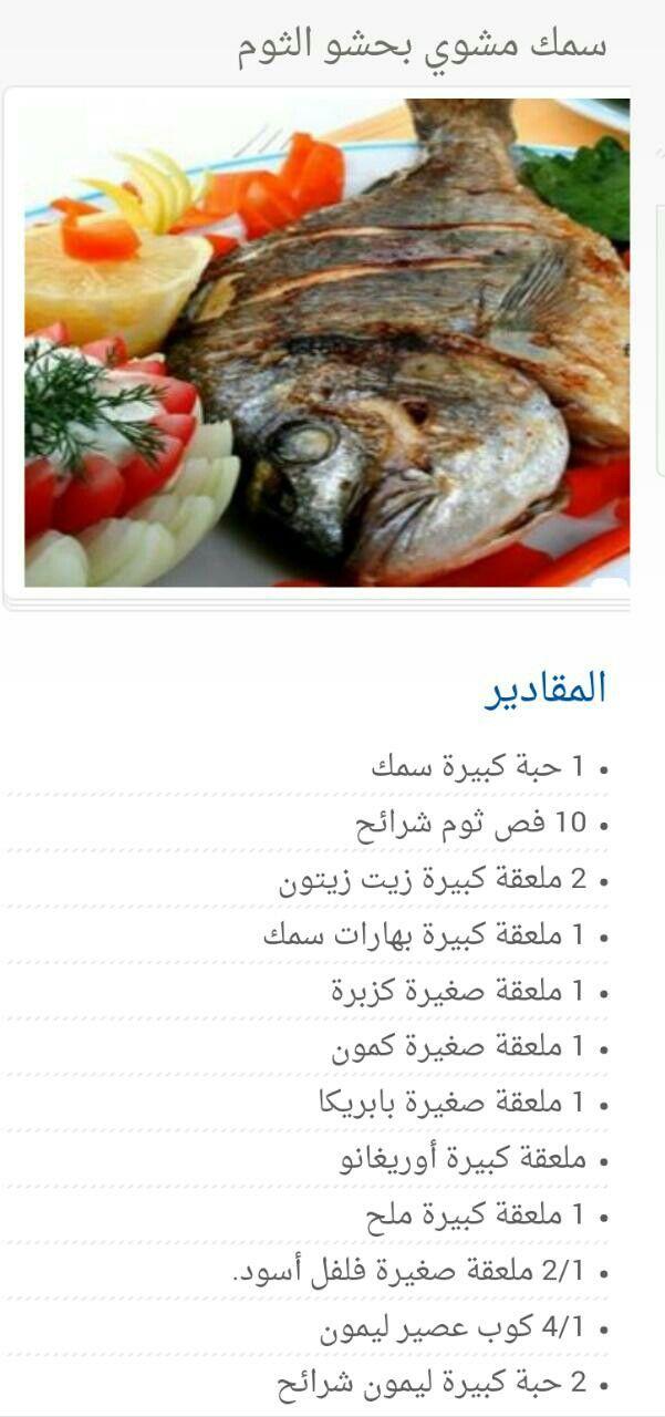 سمك مشوي بحشو الثوم Seafood Recipes Cooking Recipes Recipes