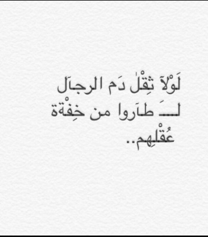 Pin By Alyaa Harfoush On بالعربية Cool Words Beautiful Quotes Arabic Quotes