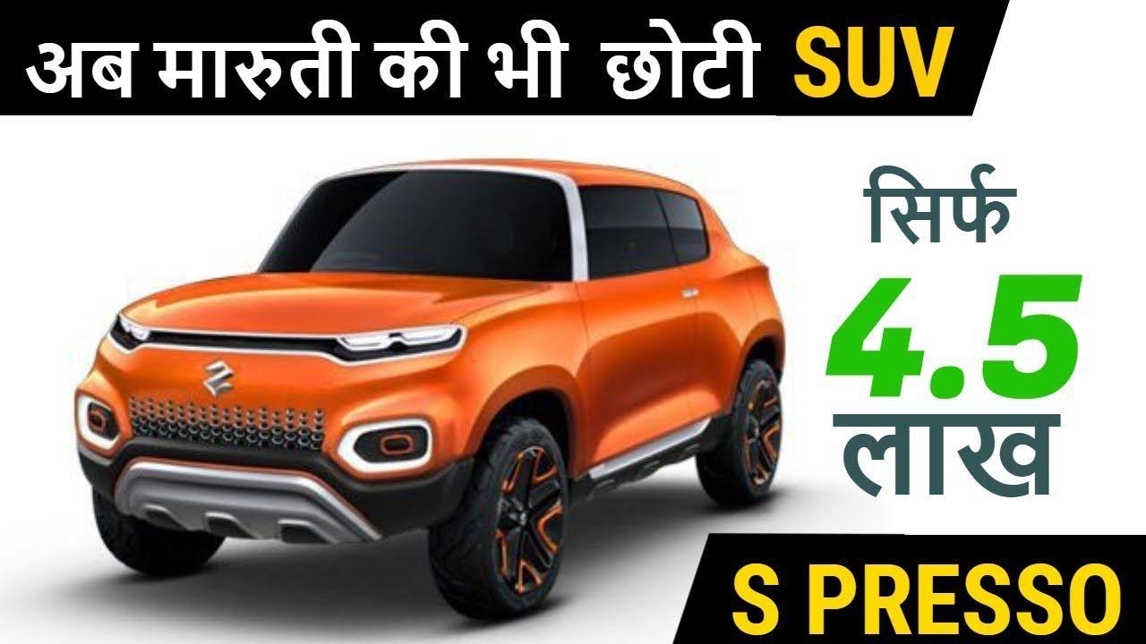 Maruti Future S Presso Maruti Suzuki Future S Rival To Kwid Car Tech Suzuki Car Toy Car [ 720 x 1280 Pixel ]