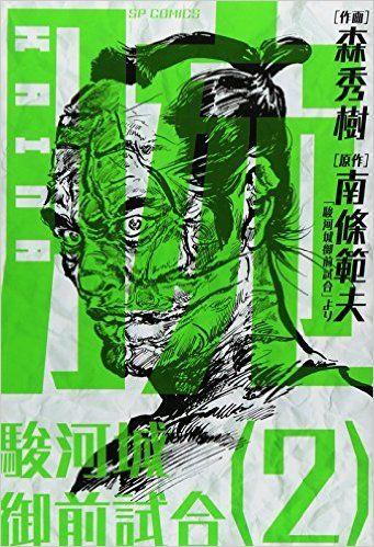 腕~駿河城御前試合~ 2 (SPコミックス) | 南條 範夫, 森 秀樹 | 本 ...